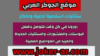 ستاتيات إسلامية ادعية دينية 2021 - الجوكر العربي
