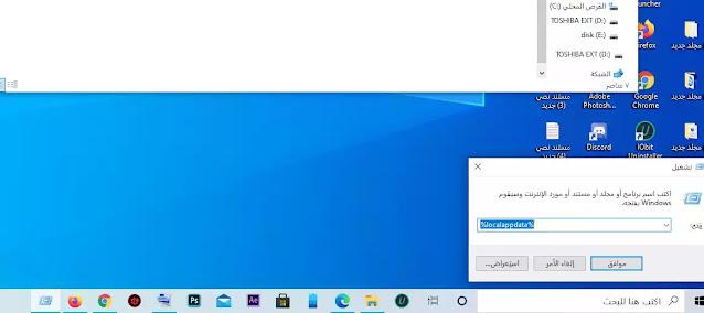 حذف الملفات المؤقتة التي تسبب بطئ في حاسوبك...بضغطة زر واحدة وبدون برامج