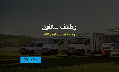وظائف سائقين رخصة اولى / ثانية / ثالثة مرتب يبدء من 4500 ج - تقدم الان