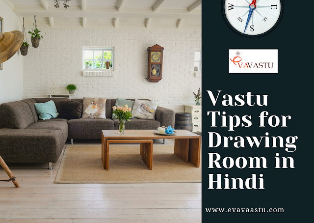 Vastu-Tips-for-drawing-room-in-Hindi