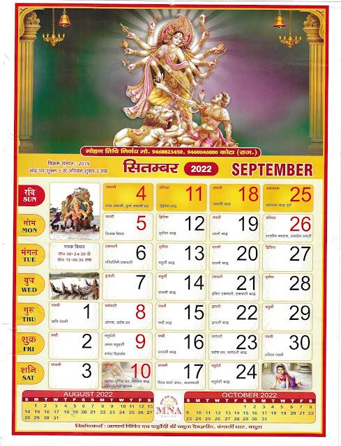 Hindu Calendar 2022 September