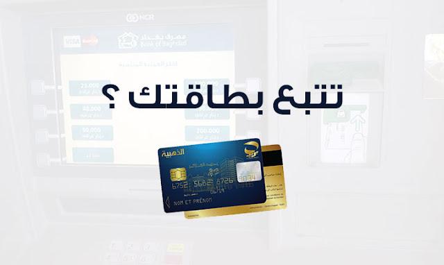 طريقة تتبع و معرفة مكان البطاقة الذهبية عند طلبها عبر بريد الجزائر