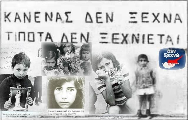 Αποτέλεσμα εικόνας για δεν ξεχνώ κύπρος