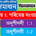 Class: 8, Lesson: 1, পৰিমেয় সংখ্যা (Rational Number), Assam, New Syllabus