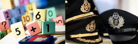 Ξανά πίσω στην Υπηρεσία για Εκπαιδευτικούς και Στρατιωτικούς για να μην περικοπεί η σύνταξή τους!!