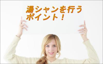 福山雅治も実戦している髪にいい湯シャンを行うポイント!
