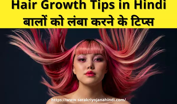 Hair Growth Tips in Hindi