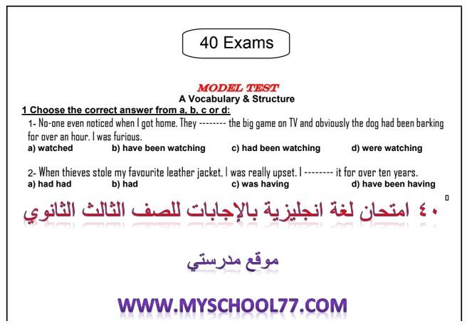 نماذج امتحانات لغة انجليزية بالإجابات ثانوية عامة 2020 - موقع مدرستى