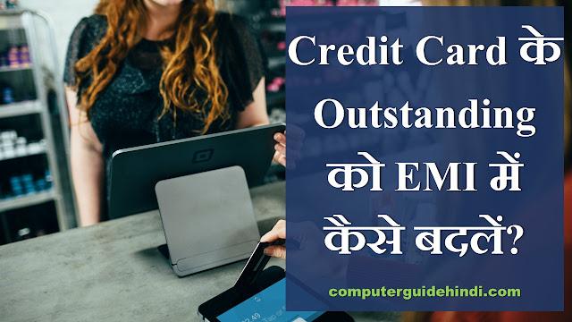 Credit Card के Outstanding को EMIs में कैसे बदलें?