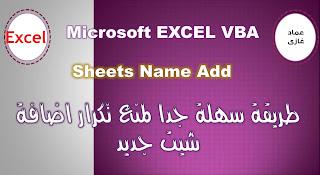 الاكسيل | طريقة سهلة جدا لعدم تكرار اسم الشيت واضافة شيت جديد Excel VBA Add New Sheets