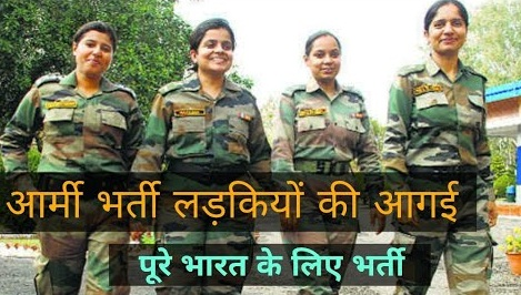 Join Indian Army Recruitment 2021 For 100 Women Soldier General Duty Vacancy