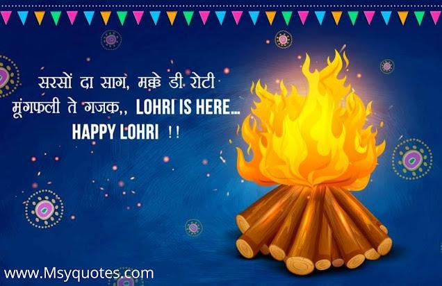 lohri greetings, Lohri date, Lohri songs, Lohri messages