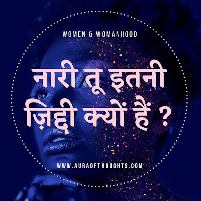 Hindi Poetry on Woman - MeenalSonal