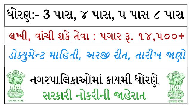 Gujarat Various Nagarpalika Recruitment For Safai Kamdar Posts 2021
