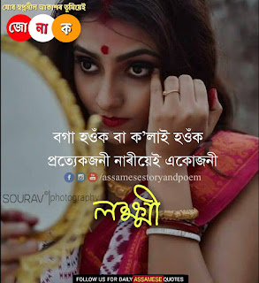 success motivation quotes in assamese