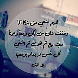 اللهم اشفي كل مريض ، دعاء للمريض ، دعاء المرض والشفاء العاجل
