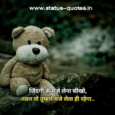 Sad Status In Hindi   Sad Quotes In Hindi   Sad Shayari In Hindiजिंदगी के मजे लेना सीखो, वक़्त तो तुम्हारे मजे लेता ही रहेगा..