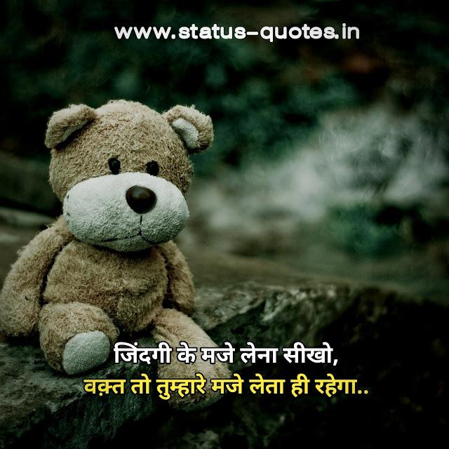 Sad Status In Hindi | Sad Quotes In Hindi | Sad Shayari In Hindiजिंदगी के मजे लेना सीखो, वक़्त तो तुम्हारे मजे लेता ही रहेगा..