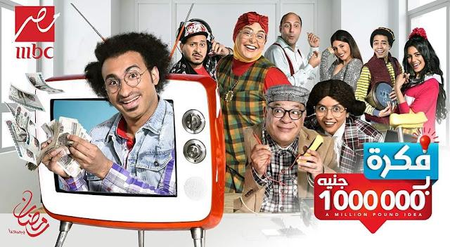أولي حلقات مسلسل فكرة بمليون جنية رمضان 2019