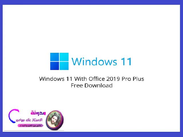 Windows 11 With Office 2019 Pro Plus