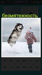 зимой ребенок на улице и собака прыгает вокруг него 667 слов 18 уровень