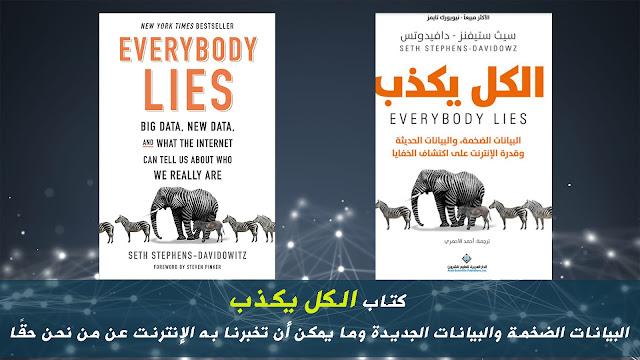 كتاب الكل يكذب