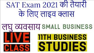 #Live Class | लघु व्यावसाय | Small Business | SAT Exam 2021 की तैयारी | 11th Business Studies
