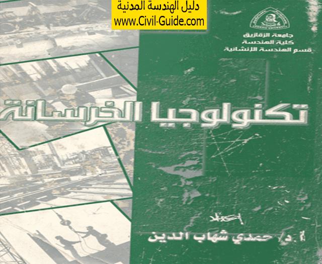 تحميل كتاب تكنولوجيا الخرسانة للدكتور مجدي شهاب الدين pdf كامل
