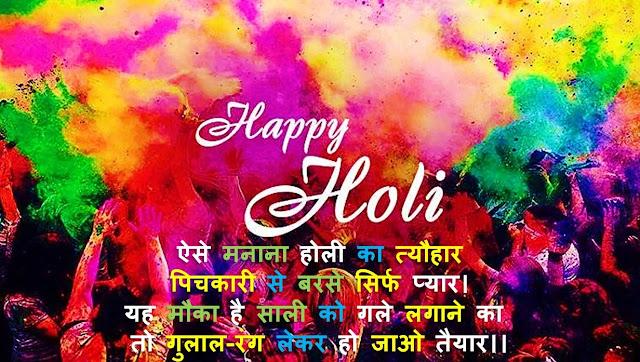 Happy Holi Jija Sali Shayari Shubhkamnaye Status in Hindi