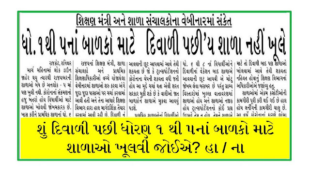 Latest News Report on When Schools Reopen in Gujarat For 1 to 5 Students