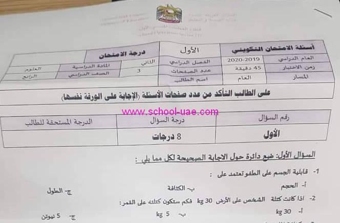 الامتحان الوزارى التكوينى الأول مادة العلوم الصف الرابع الفصل الثانى2020
