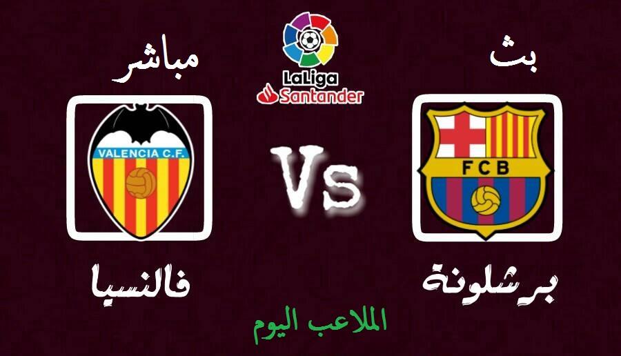 بث مباشر مشاهدة مباراة فالنسيا ضد برشلونة