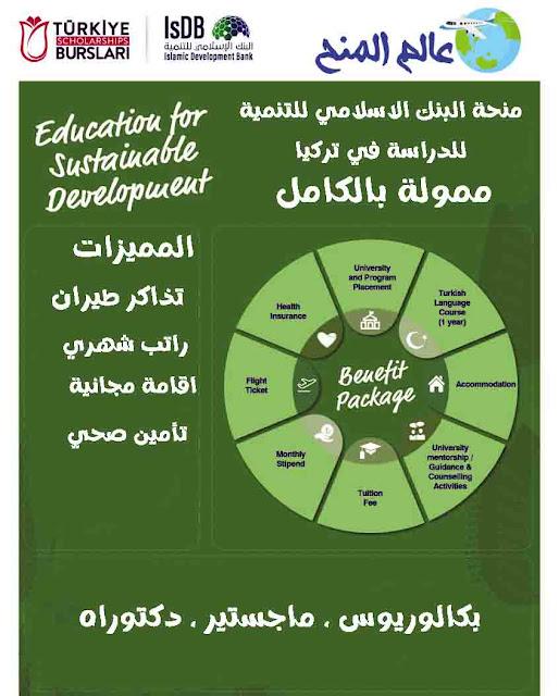 منحة البنك الاسلامي للتنمية للدراسة في تركيا 2021 ( ممولة بالكامل )