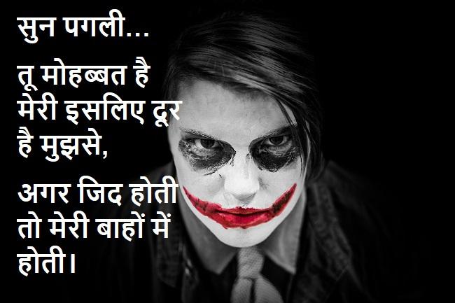 Attitude Joker Shayari