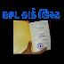 BPL Ration Card List 2019-20
