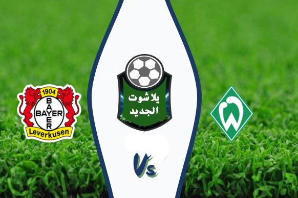 نتيجة مباراة باير ليفركوزن وفيردر بريمن اليوم 18-05-2020 الدوري الالماني