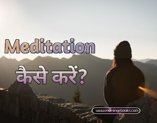 How to Meditate in Hindi