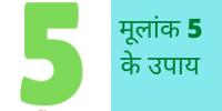 मूलांक 5 के उपाय,Mulank 5 Ke Upay,मूलांक 5 स्वभाव, Personality और उपाय,मूलांक 5 की कमिया,मूलांक 5 के अचूक उपाय