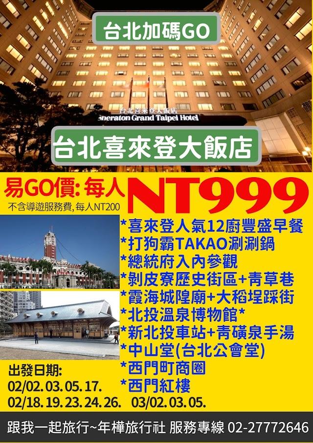 台北加碼GO團體遊 台北喜來登版一泊二食每人999元
