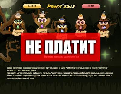 Скриншоты выплат с игры profitowls.cc