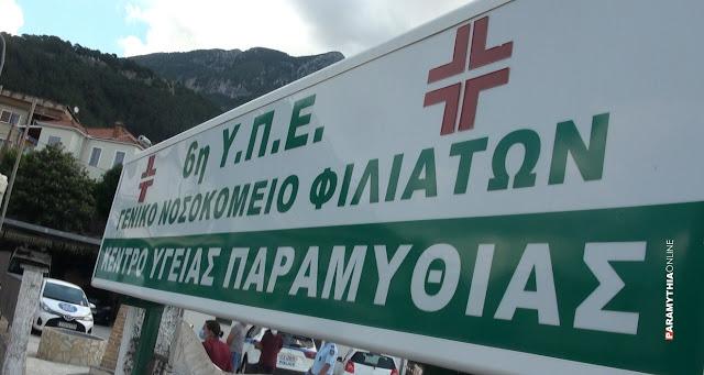 Θεσπρωτία: Ευχαριστήριο του Κέντρου Υγείας Παραμυθιάς σε χορηγό για χορηγία σε ιατρικό εξοπλισμό