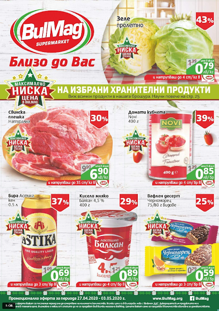 BulMag Брошура, Промоции и Топ Оферти