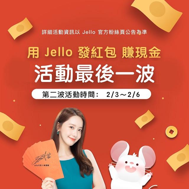 SNSD YoonA for Jello