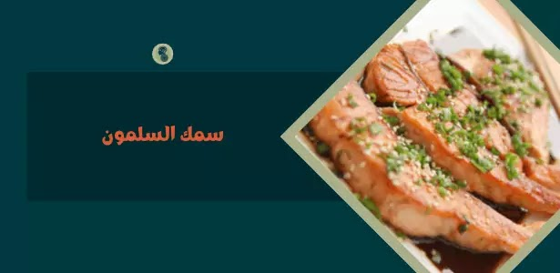 تناول سمك السلمون لخفض الدهون الثلاثية