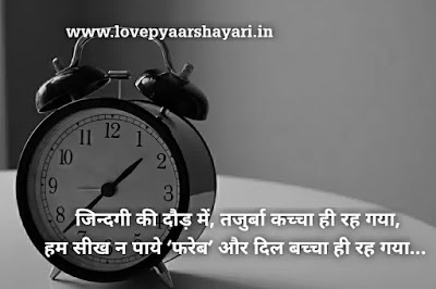 Waqt ki shayari, वक़्त शायरी