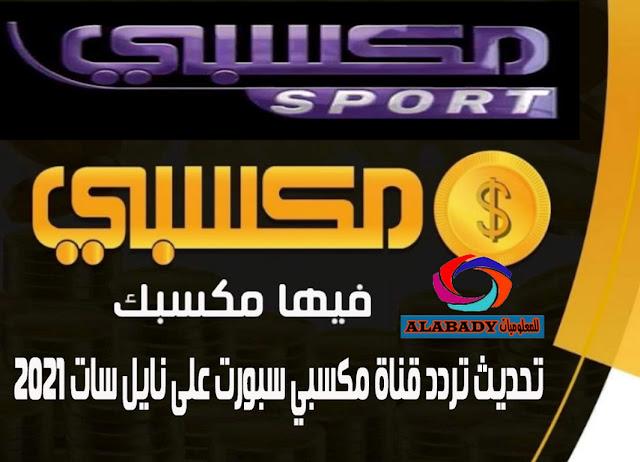 اخر تحديث تردد قناة مكسبي سبورت على نايل سات 2021 لمتابعة مباريات كرة القدم العربية والأوروبية