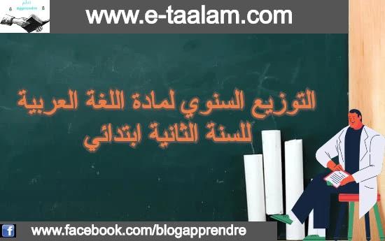 التوزيع السنوي لمادة اللغة العربية للسنة الثانية ابتدائي