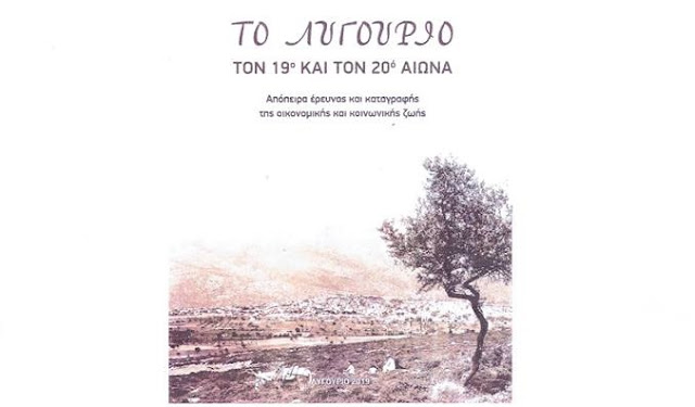 """Παρουσίαση βιβλίου: """"Το Λυγουριό τον 19° και τον 20° αιώνα """""""