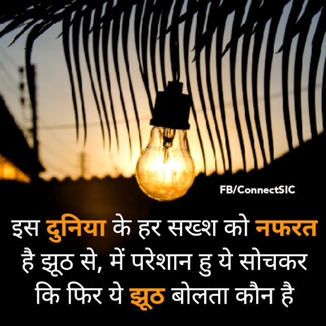 Anonymous Hindi Quotes on Lie, Abhor,