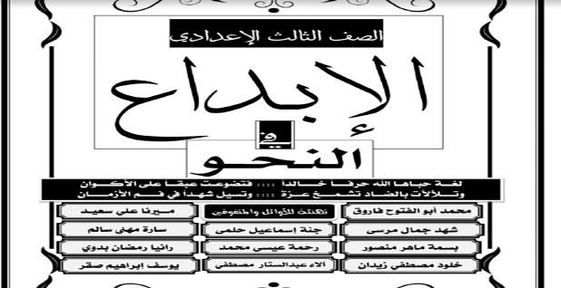 مذكرة اللغة العربية للصف الثالث الاعدادى الترم الاول